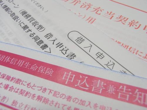 【住宅ローン事情】借り入れ先を決めました!