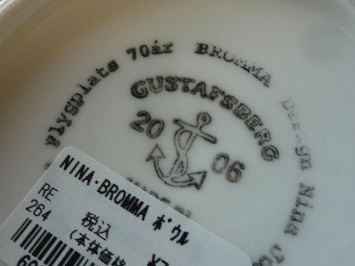 GUSTAVSBERG(グスタフスベリ)のBROMMA(ブロンマ)ボウルを3色まとめて買いました06