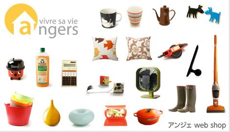 「アンジェ web shop本店」の2000円チケットが半額!
