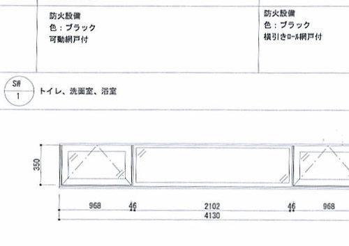 建築家Kさんとの打ち合わせ第8回目~サッシ・建具