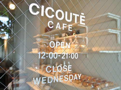 CICOUTE CAFE(チクテカフェ)閉店…11年続いた名店が…残念