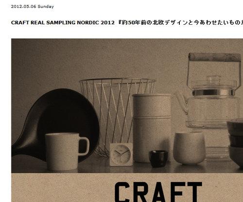 「約50年前の北欧デザインと今あわせたいものたち」展、開催