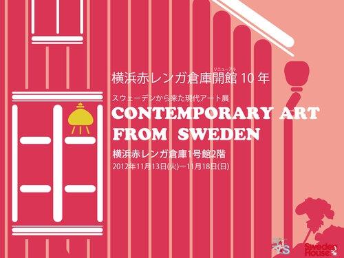 北欧マルシェも…スウェーデンと日本の現代美術の交流展、開催