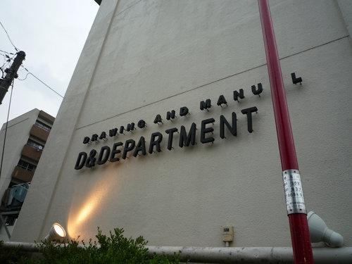今年もD&DEPARTMENTのフリマ開催
