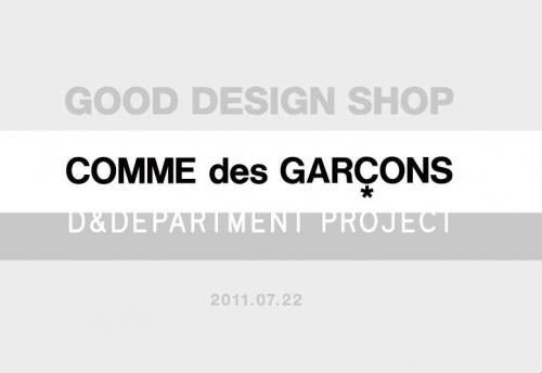 D&DEPARTMENTがコムデギャルソンとコラボ!? 青山に新店!?