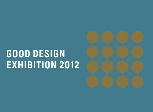 グッドデザインエキスポ、改め、グッドデザインエキシビション2012開催