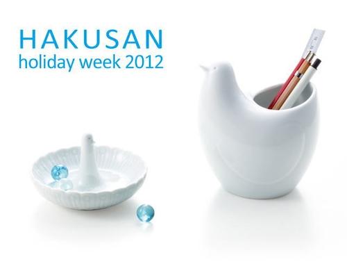 試作品に150柄の平茶わん…白山陶器、「HAKUSAN HOLIDAY WEEK」を開催