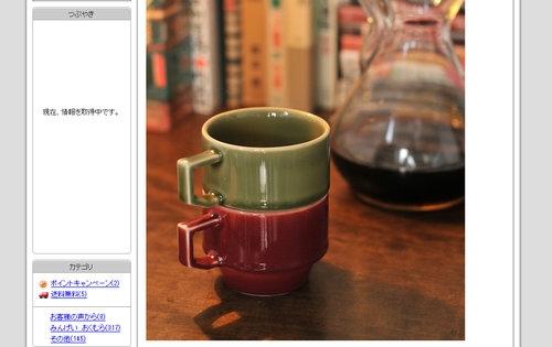 HASAMI限定カラー2012年秋冬版、販売開始