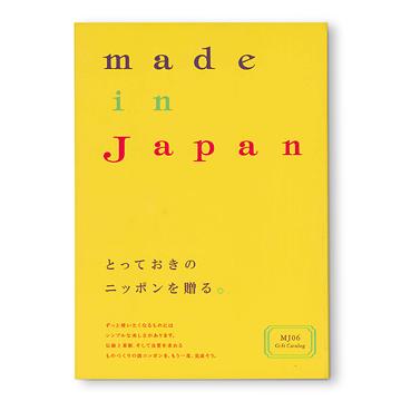 """これ、いい! """"日本のものづくり""""を贈るカタログギフト"""