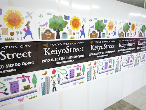 北欧好きはきっとツボ…東京駅のエキナカ「KeiyoStreet」が本日オープン