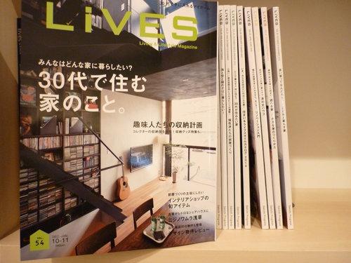 『LiVES Vol.54』読んだ