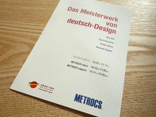 ドイツデザイン展@METROCSに行ってきました