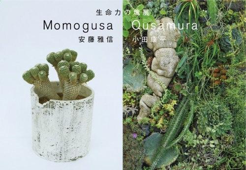 「Momogusa × Qusamura -生命力の塊展-」、行きたい
