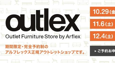 arflex(アルフレックス)が期間限定アウトレットショップの予約受付中