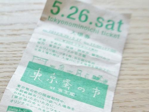 「東京蚤の市」、第2回開催が決定!
