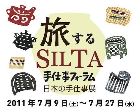 「旅するSILTA~日本の手仕事展」開催中