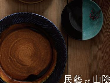 恵比寿SMLにて「民藝of山陰」開催