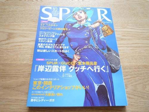 『SPUR 10月号』はインテリアショップ特集&ミナ ペルホネンの扇子付き