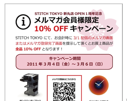 STITCH TOKYO新丸ビル店で全品10%OFFセール開催