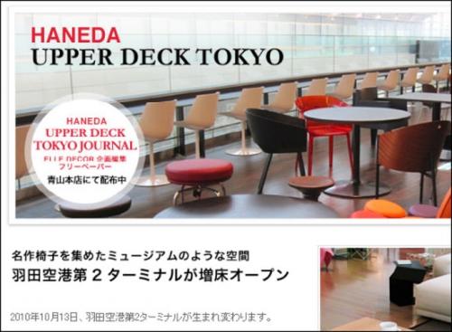 羽田空港に名作椅子を集めたスポット「UPPER DECK TOKYO」がオープン