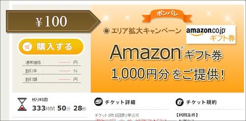 Amazonギフト券1000円分が100円で販売中!