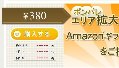 Amazonのギフト券1000円分が380円で販売中