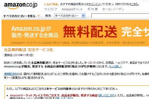 Amazon.co.jpの送料が全品無料に