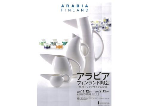「アラビア×フィンランド陶芸 北欧モダンデザインの変遷」展、開催