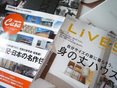 家作り・インテリア関係の最近買った雑誌・もらったカタログ