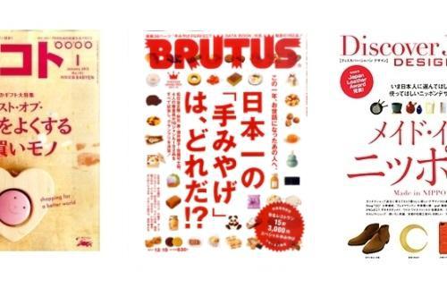 12月発売の気になる雑誌