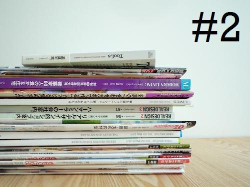 最近買った雑誌その2