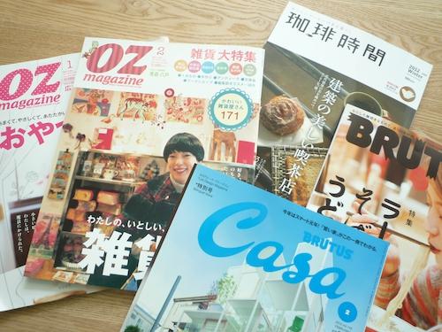 最近買った雑誌