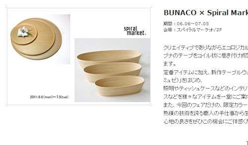 青山スパイラルマーケットで「BUNACO × Spiral Market」開催