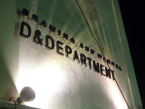 D&DEPARTMENTのファミリーセール行ってきました