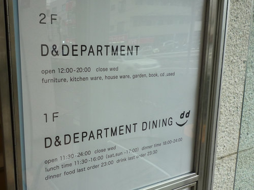 D&DEPARTMENTに行く用事2つ…残反クッションとフリーマーケット
