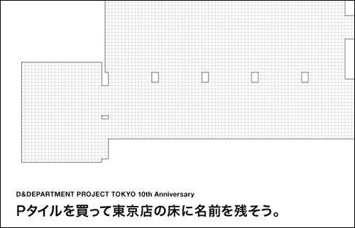 D&DEPARTMENT東京店に名前を刻むには…200円