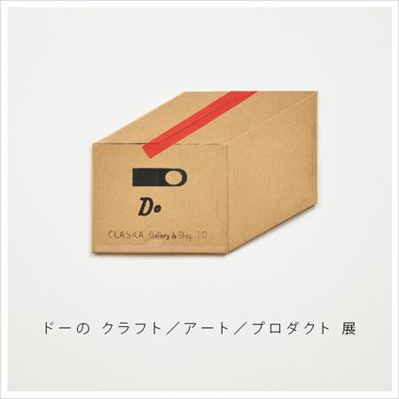「ドーの クラフト/アート/プロダクト 展」開催