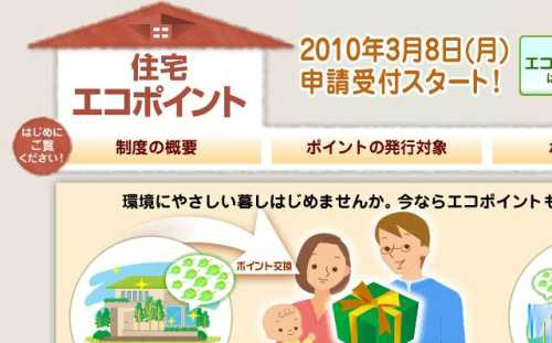 住宅エコポイント、4月末時点で2.4億円分が発行済み