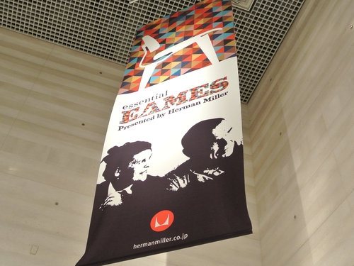 【ネタバレ注意】イームズ展「essential EAMES」に行ってきました