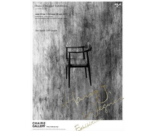 「公開されたことのないもの中心」のハンス・J・ウェグナー展