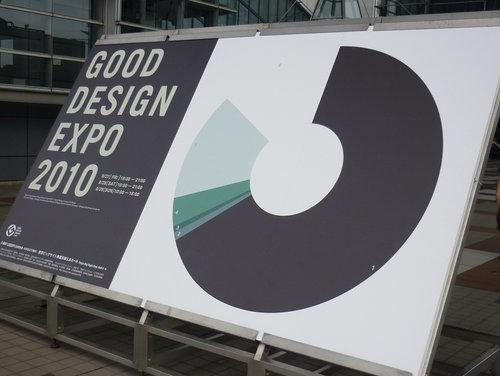 「グッドデザインエキスポ2010」に行ってきました