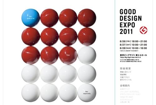 「グッドデザインエキスポ2011」開催決定
