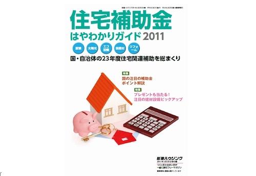 補助金・助成金が一目で分かる! 「住宅補助金はやわかりガイド2011」無料配布中