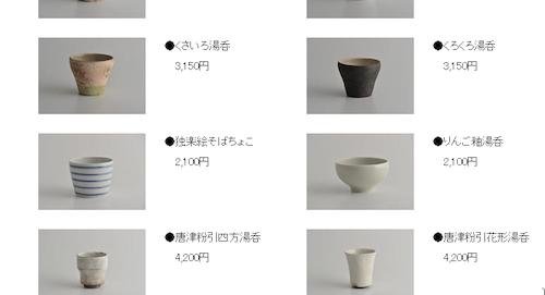 「ほ+ 湯のみとお茶わんのお店」オープン…本日午前11時から販売開始