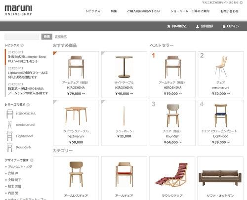 マルニ木工のオンラインショップがオープン