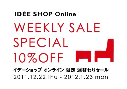 IDEE SHOP Online、週替わりセール開催