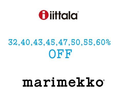 イッタラ、マリメッコが32~60%オフ