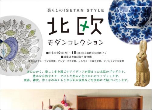 伊勢丹新宿店で「北欧モダンコレクション」開催