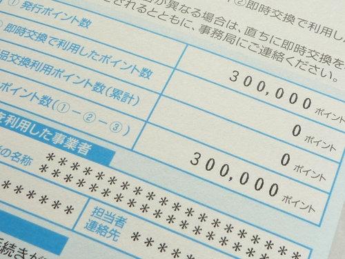 最大6万円オトク! 住宅エコポイントのお得な交換商品