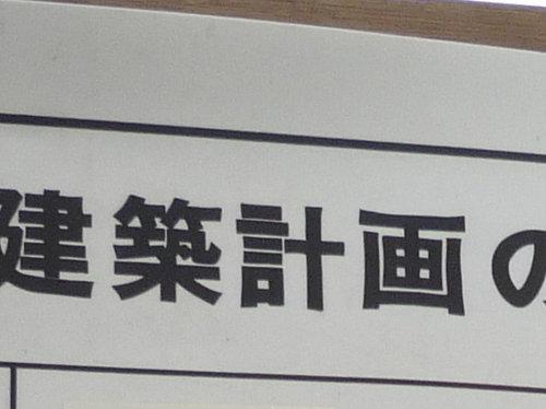 「建築計画のお知らせ」標識が設置されました